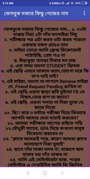 ফেসবুকের সুন্দর রোমান্টিক  নামের তালিকা fb name screenshot 4
