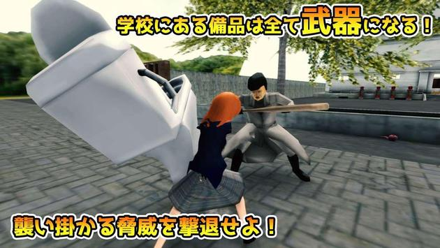 生徒会シミュレーター スクリーンショット 7