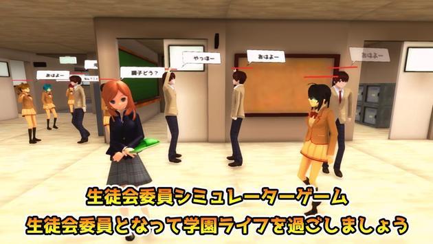生徒会シミュレーター スクリーンショット 6