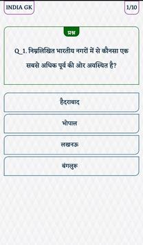 45000 Important GK Questions for All Exams screenshot 5