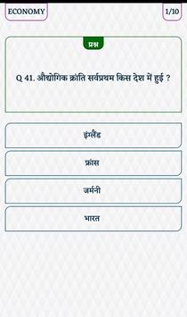 45000 Important GK Questions for All Exams screenshot 7