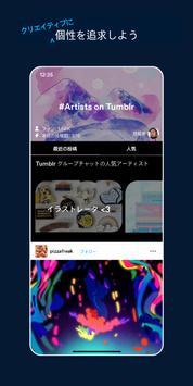 Tumblr スクリーンショット 1