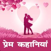 Love Story Hindi icon