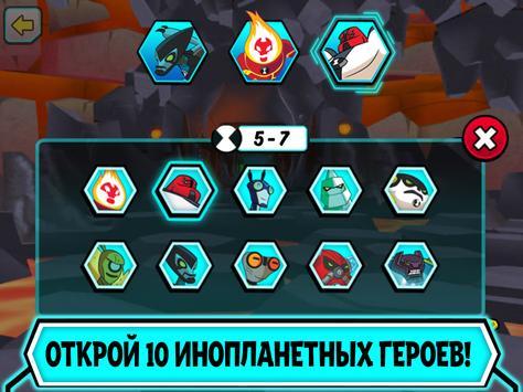 Бен 10 - Инопланетная реальность: крутые AR-битвы скриншот 13
