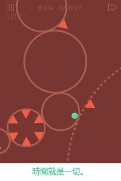 軌道 截圖 4