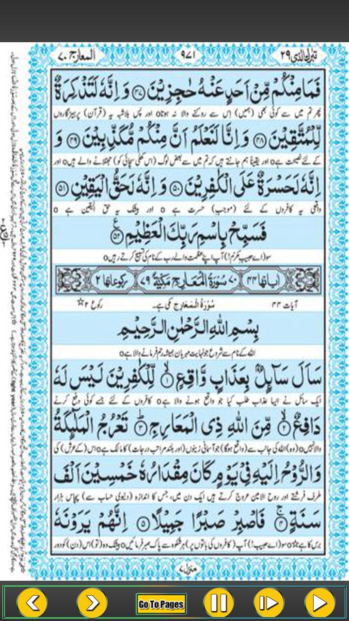 Para 29 Holy Quran - Tabarakallazi for Android - APK Download