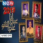حمو بيكا - نور التوت - مودى امين - مهرجان موزتى icon