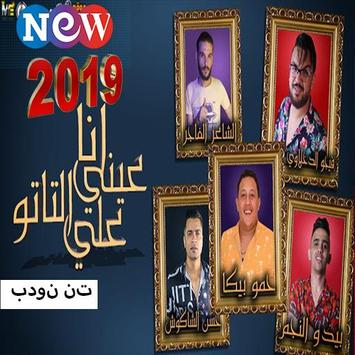 حمو بيكا - نور التوت - مودى امين - مهرجان موزتى poster