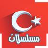 دراما تركية أيقونة