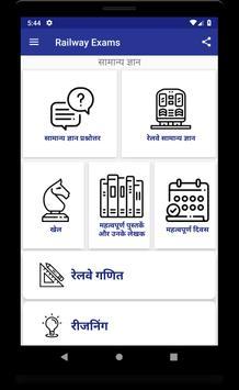 Railway exam preparation app 2019 in Hindi screenshot 2