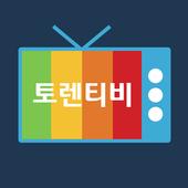 실시간공짜무료티비다시보기 icon