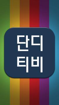 무료영화티비다시보기 스크린샷 1