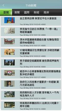 TVBAnywhere ảnh chụp màn hình 4