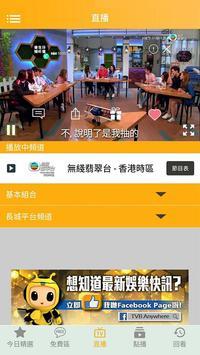 TVBAnywhere ảnh chụp màn hình 2