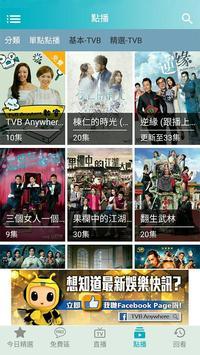 TVBAnywhere ảnh chụp màn hình 3