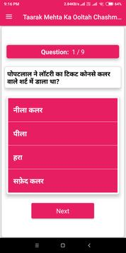 Hindi TV Show Quiz Challenge Win Earn Money Daily screenshot 2
