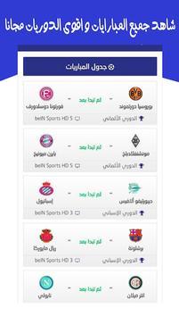 Yacine TV 2021 - ياسين تيفي بث مباشر screenshot 1