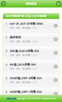 MiGEM 神達智能環控系統 screenshot 4
