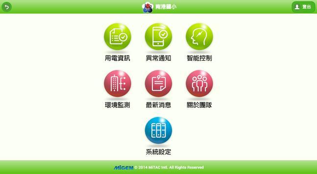 MiGEM 神達智能環控系統 screenshot 5