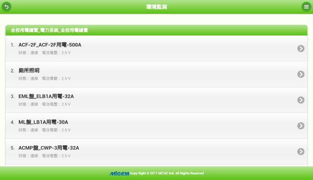 MiGEM 神達智能環控系統 screenshot 8