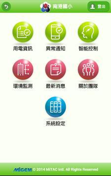 MiGEM 神達智能環控系統 poster