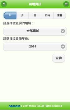 MiGEM 神達智能環控系統 screenshot 1