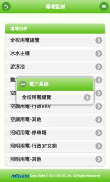 MiGEM 神達智能環控系統 screenshot 3