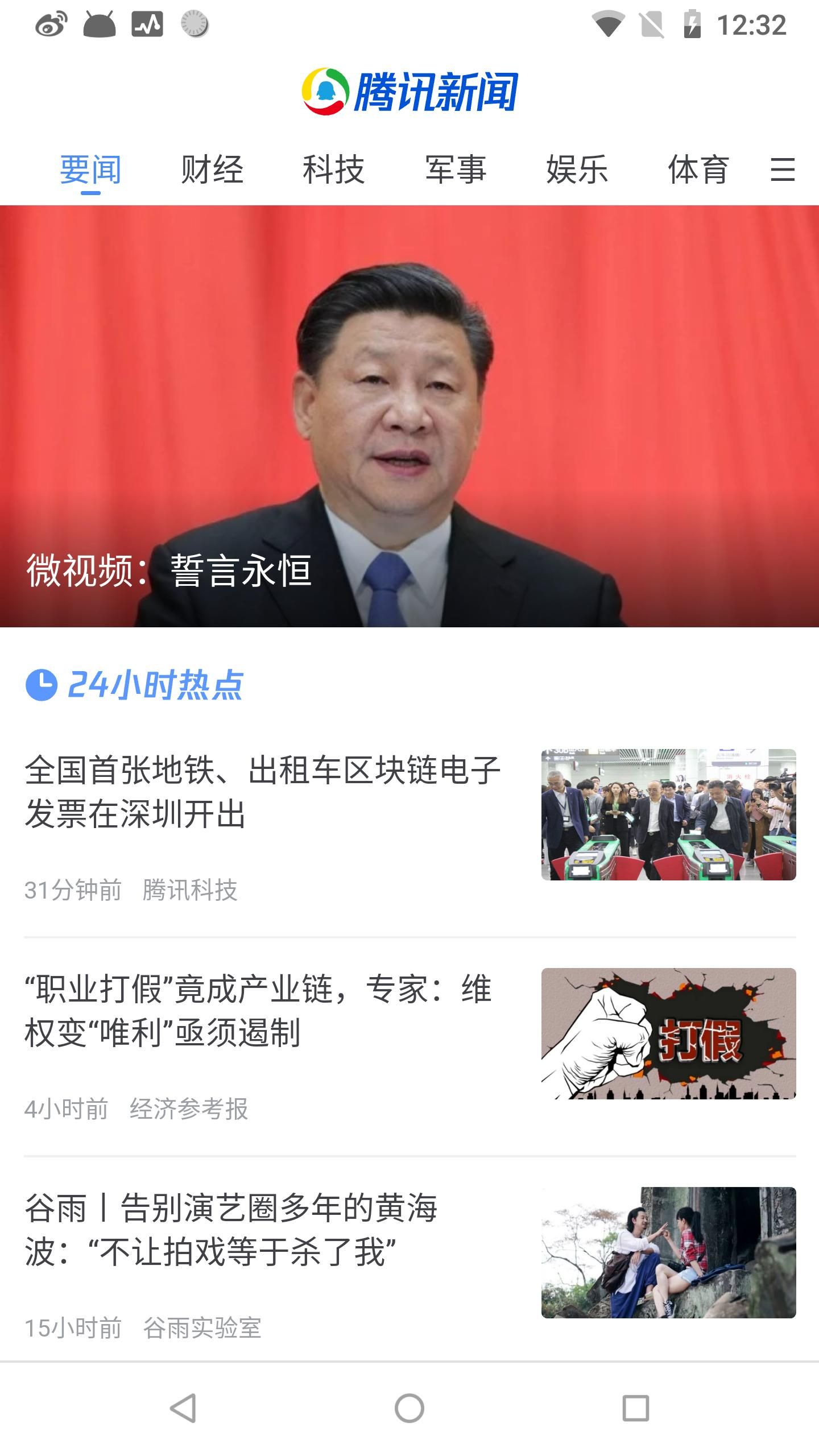 Tencent News