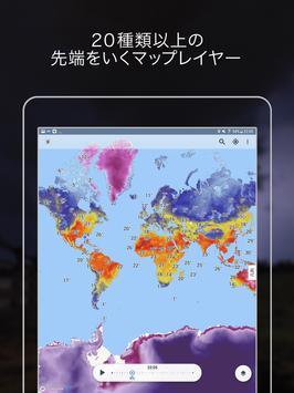 Storm Radar スクリーンショット 10