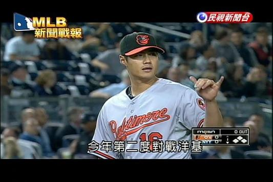 台灣好直播電視 Ekran Görüntüsü 9