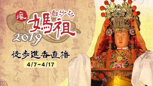 台灣好直播電視 Poster