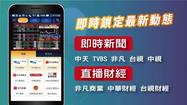台灣好直播電視 screenshot 2