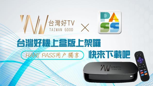 台灣好直播電視 screenshot 11
