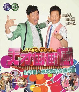 台灣好直播電視 capture d'écran 11
