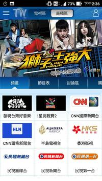台灣好直播電視 Ekran Görüntüsü 12