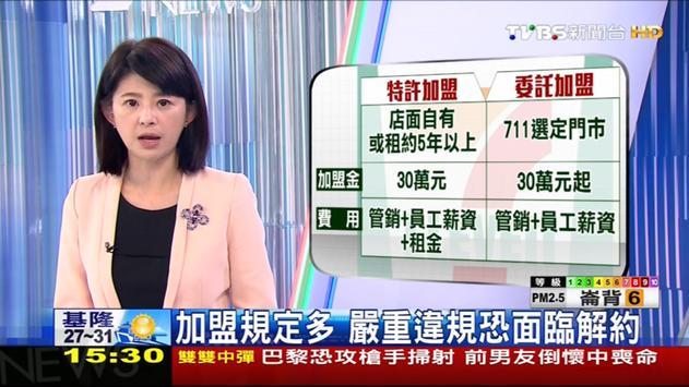 台灣好直播電視 Ekran Görüntüsü 14