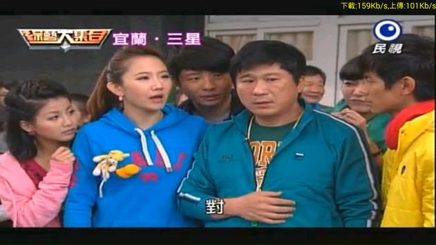 台灣好直播電視 captura de pantalla 16