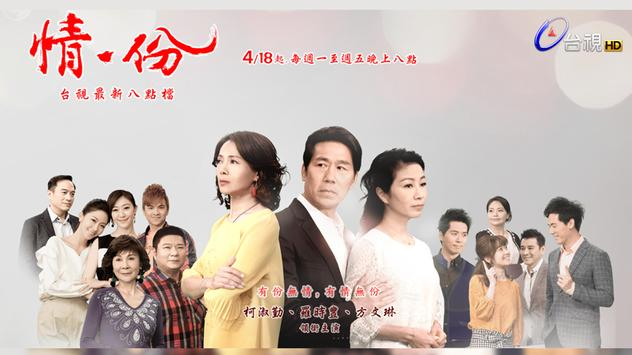 台灣好直播電視 captura de pantalla 18