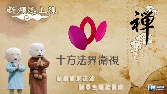 台灣好直播電視 screenshot 1