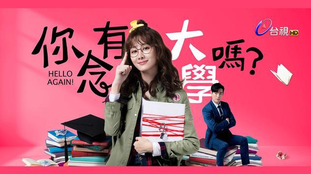 台灣好直播電視 captura de pantalla 2