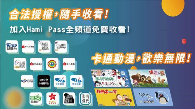台灣好直播電視 screenshot 4