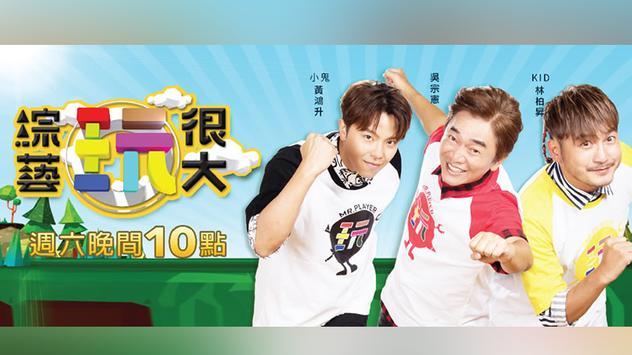 台灣好直播電視 Ekran Görüntüsü 3