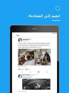Twitter تصوير الشاشة 7