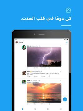 Twitter تصوير الشاشة 9