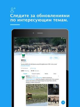 Твиттер скриншот 7