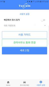 스마트 원패스 screenshot 3