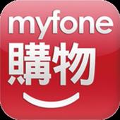 myfone購物 icon