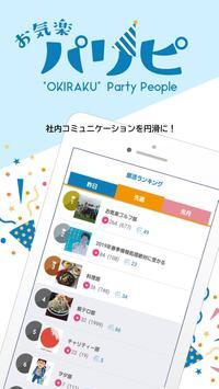 お気楽パリピ screenshot 1