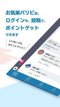 お気楽パリピ screenshot 2