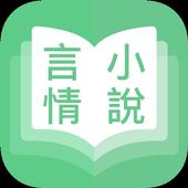 免費言情小說 - 霸道總裁言情穿越粉愛小說 - 追書神器 icon